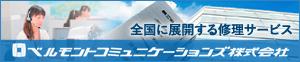 ベルモントコミュニケーションズ株式会社