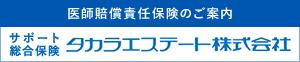 タカラエステート株式会社