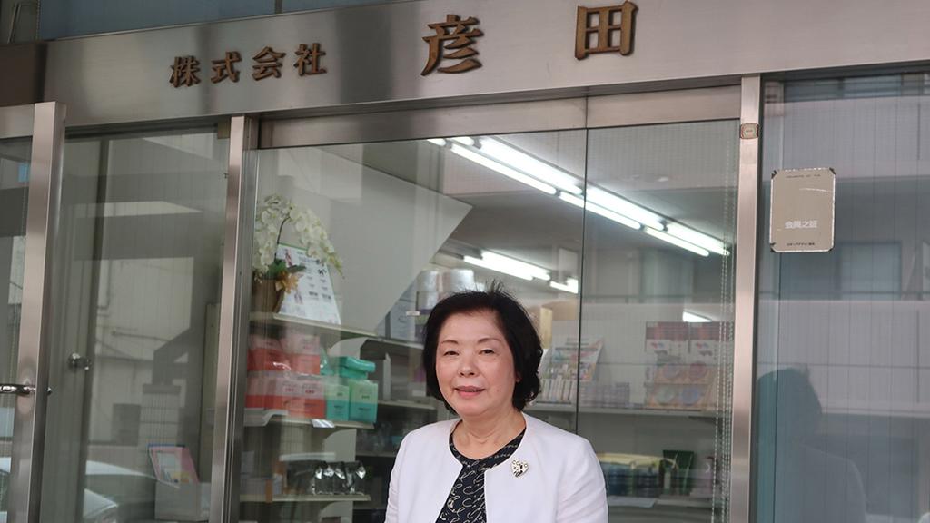 株式会社彦田代表取締役 彦田 恵子 会長