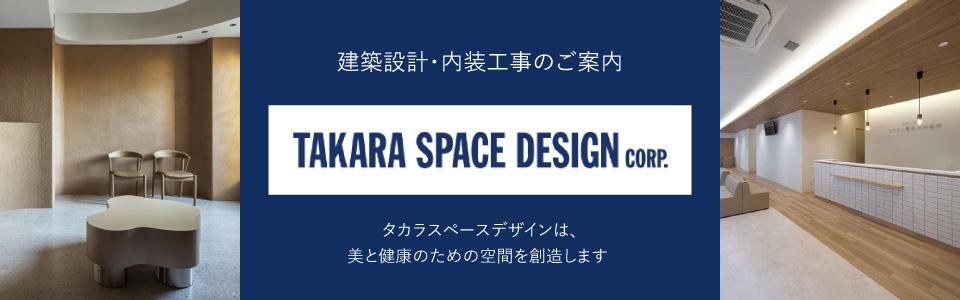 建築設計・内装工事のご案内 TAKARA SPACE DESIGN CORP タカラスペースデザインは关と健康のための空同を造します