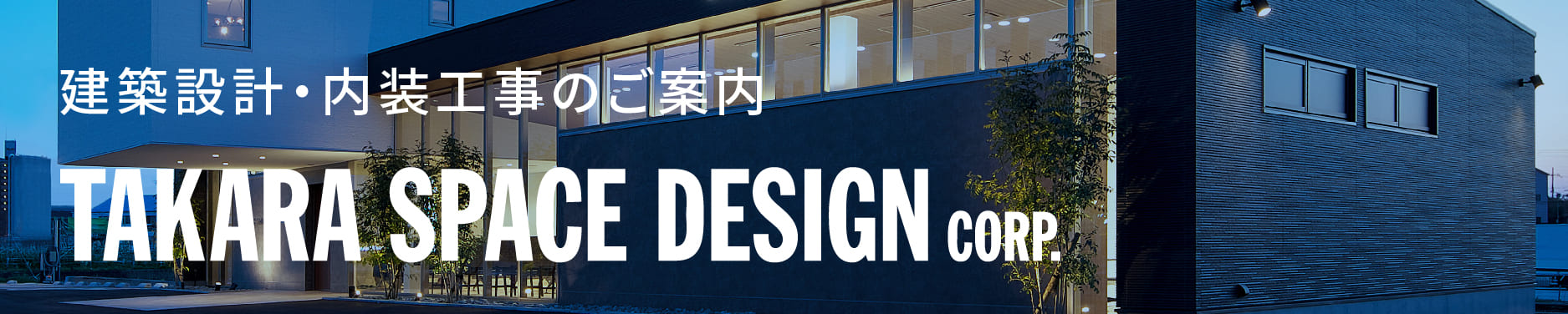 TAKARS SPACE DESIGN 建築設計・内装工事のご案内