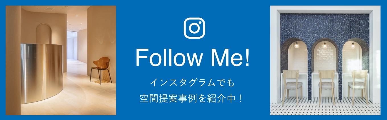 Follow Me インスタグラムでも空間提客事例を介中