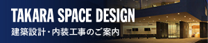 TAKARA SPACE DESIGN