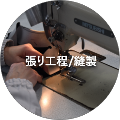 張り工程/縫製