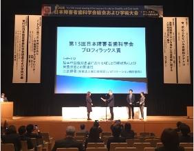 ベストハイジニスト賞 / プロフィラックス賞
