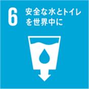 SDGS-6