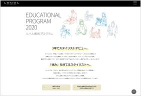 ルベル 教育プログラム